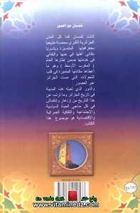 Tilimssen Abr Al Ossour