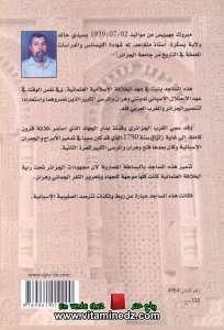 Massajid Othmania Biwahran