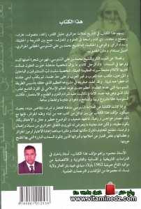 Mahmoud Ibrahim - Le savant Mohamed Ben Ali Essanoussi Al Djazaïri