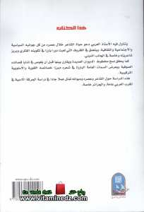 Al Arbi Dahou - Ibn Khlouf et son Diwane