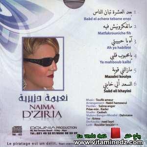 Naïma Dziria - Mazalni Kouiya