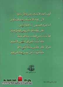 Sidi Abou Mediene Chouaib, Biographie et Diwane