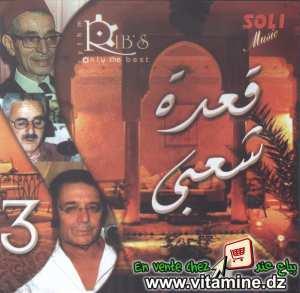 Kaâda chaâbi 3 (compilation)