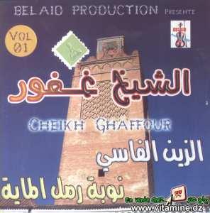 الشيخ غفور فو㺩