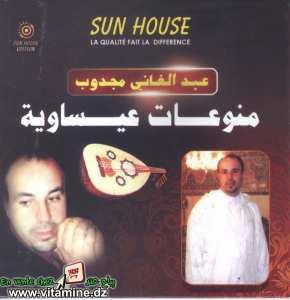 عبد الغاني مجدوب - منوعات عيساوية