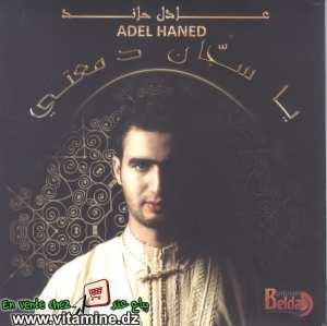 عادل حاند - يا سجان دمعتي