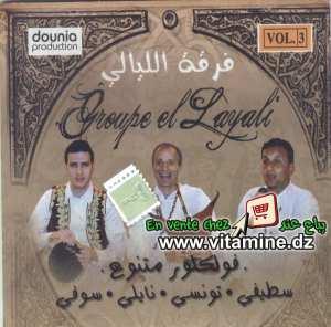 Groupe El Layali - folklore varié vol 3