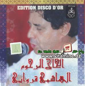 El Hachemi Guerouabi - compilation 2