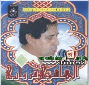El Hachemi Guerouabi - compilation 3