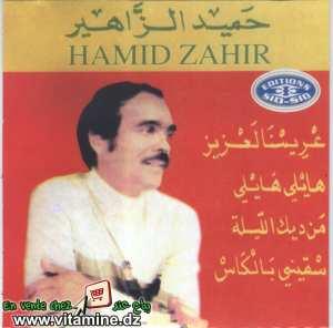 Hamid Zahir - compilation 1