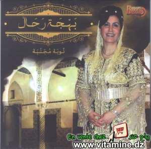 Beihdja Rahal - Nouba Medjenba