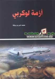 محمد أمين بن بريكة - أزمة لوكربي