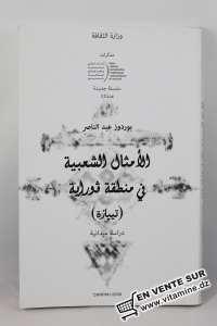 بوردوز عبد الناصر -الأمثال الشعبية في منطقة ڨوراي