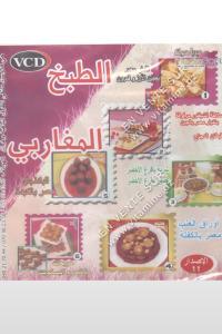 A'tabkh Al Magharibi