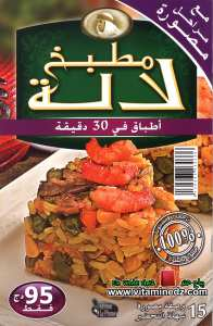 Cuisine Lella - Plâts en 30 minutes