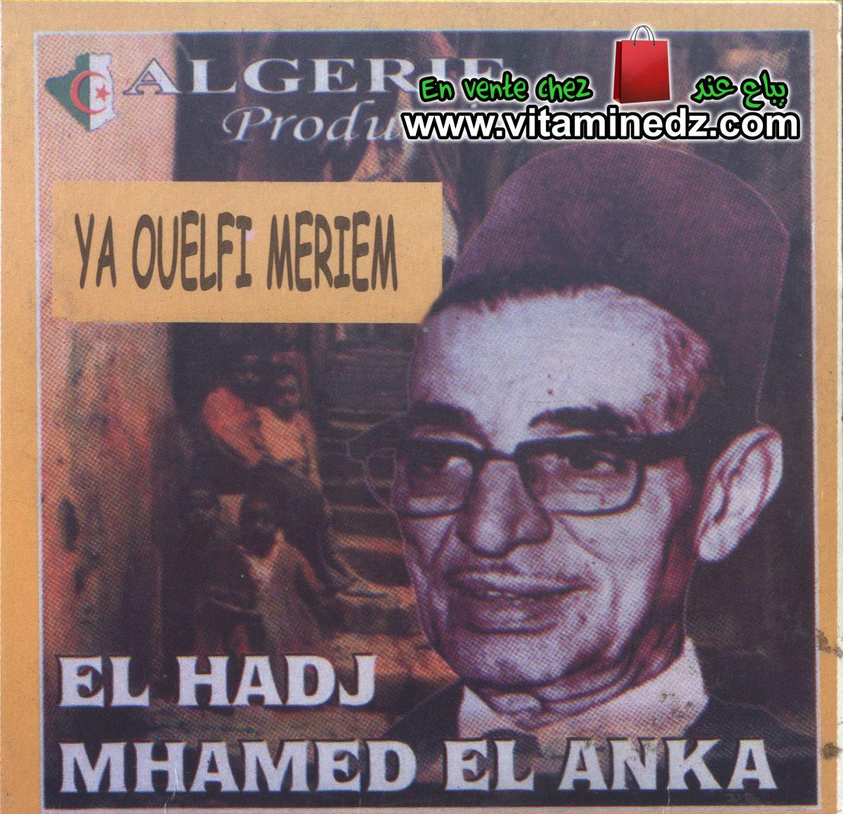 الحاج محمد العنقة - يا ولفي مريم