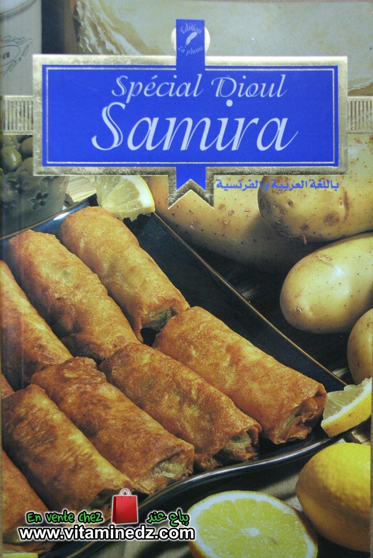 Samira - Spécial Dioul