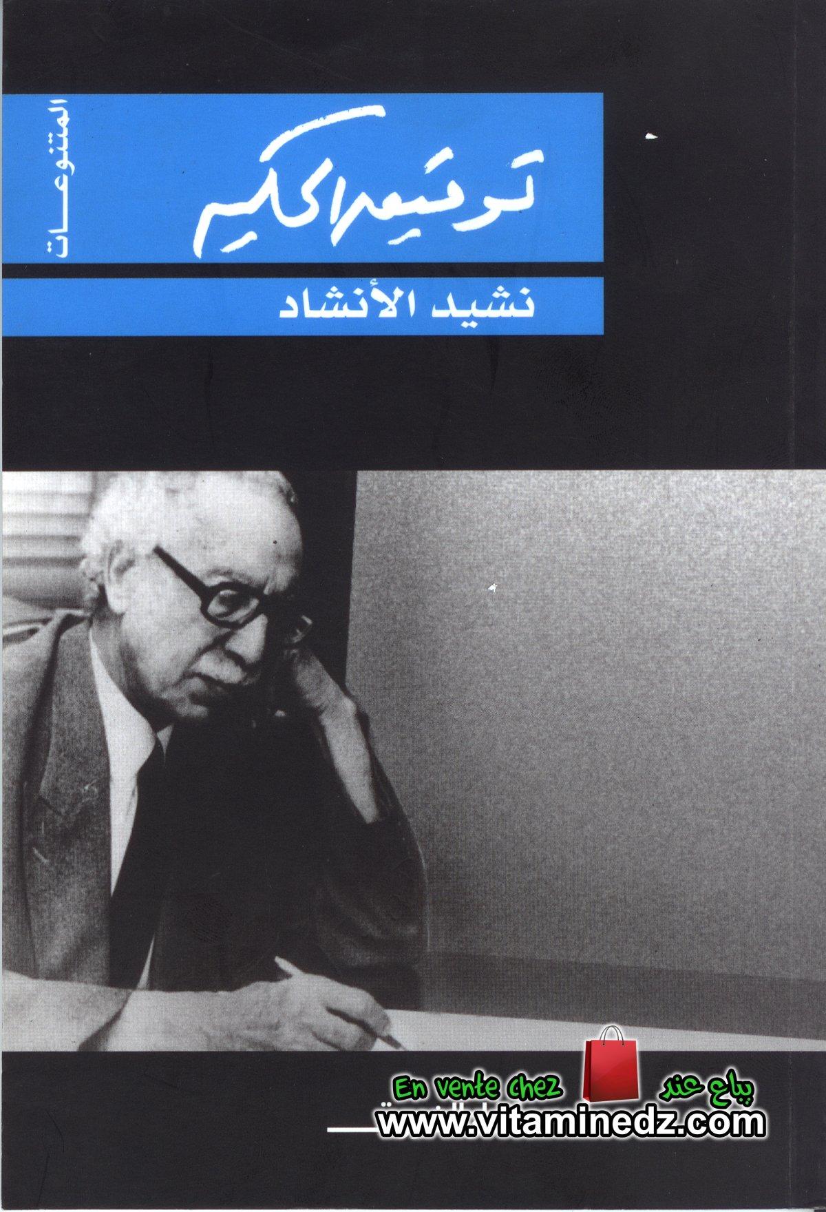 Tewfik El Hakim - Nachid El Inchad