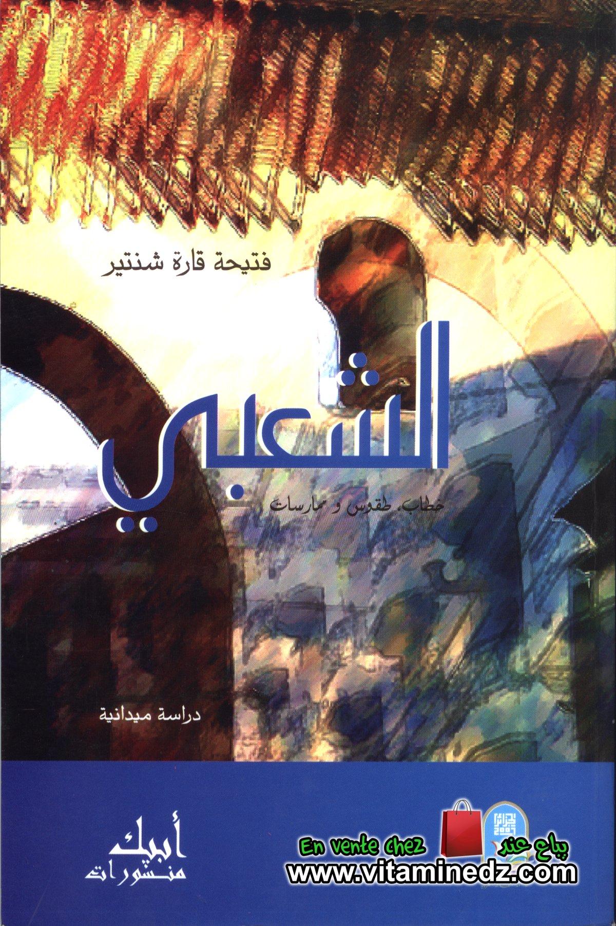 Fatiha Kara Chentir - Le Chaabi