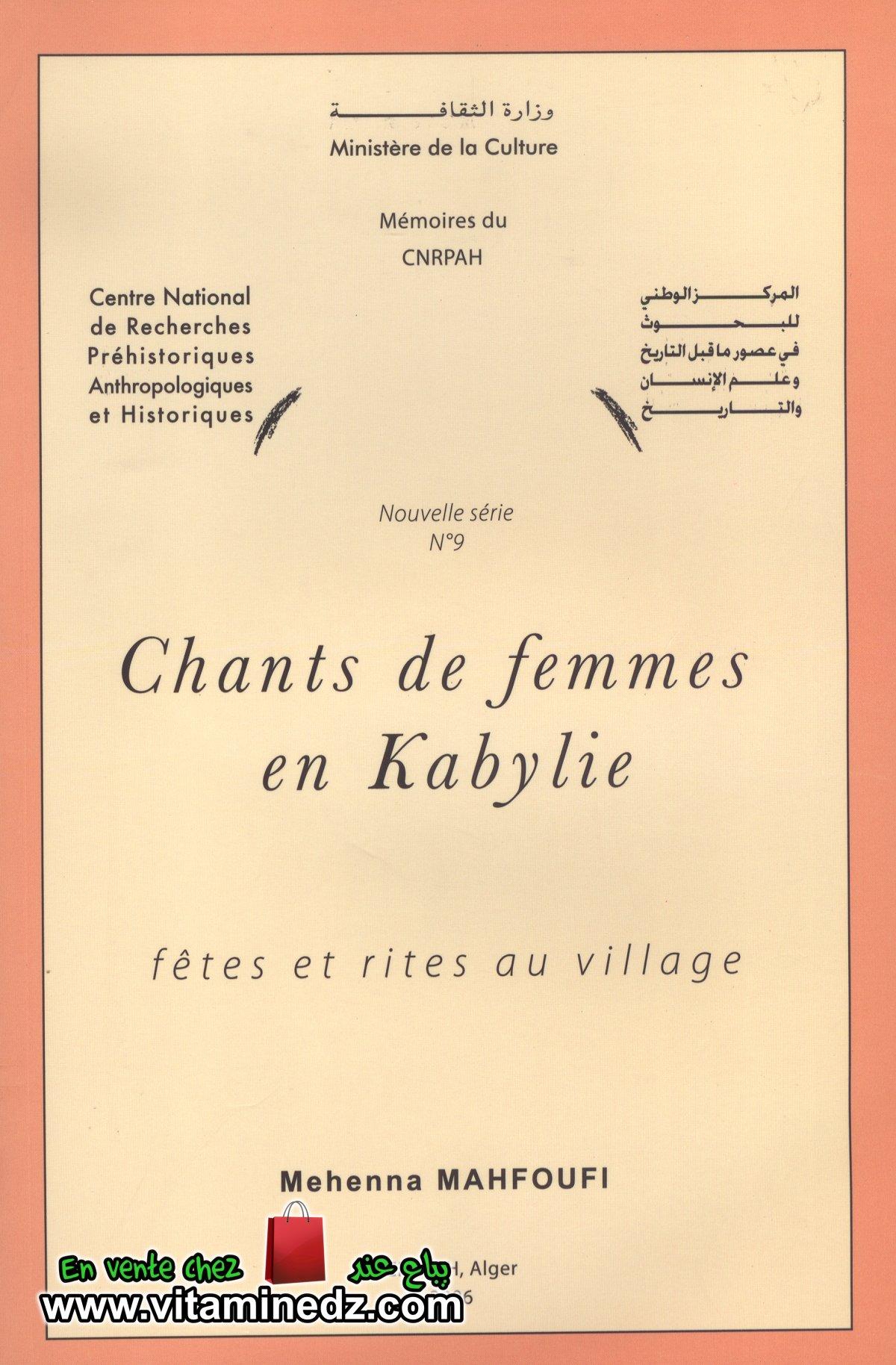 Mehenna Mahfoufi - Chants de femmes en Kabylie (2006) + Cdrom
