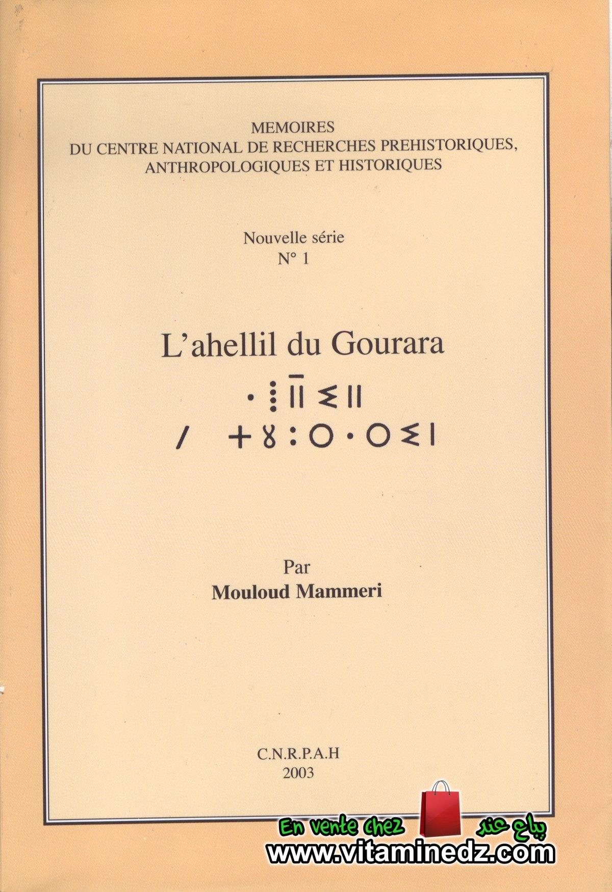 Mouloud Mammeri - L'ahellil du Gourara (2003)