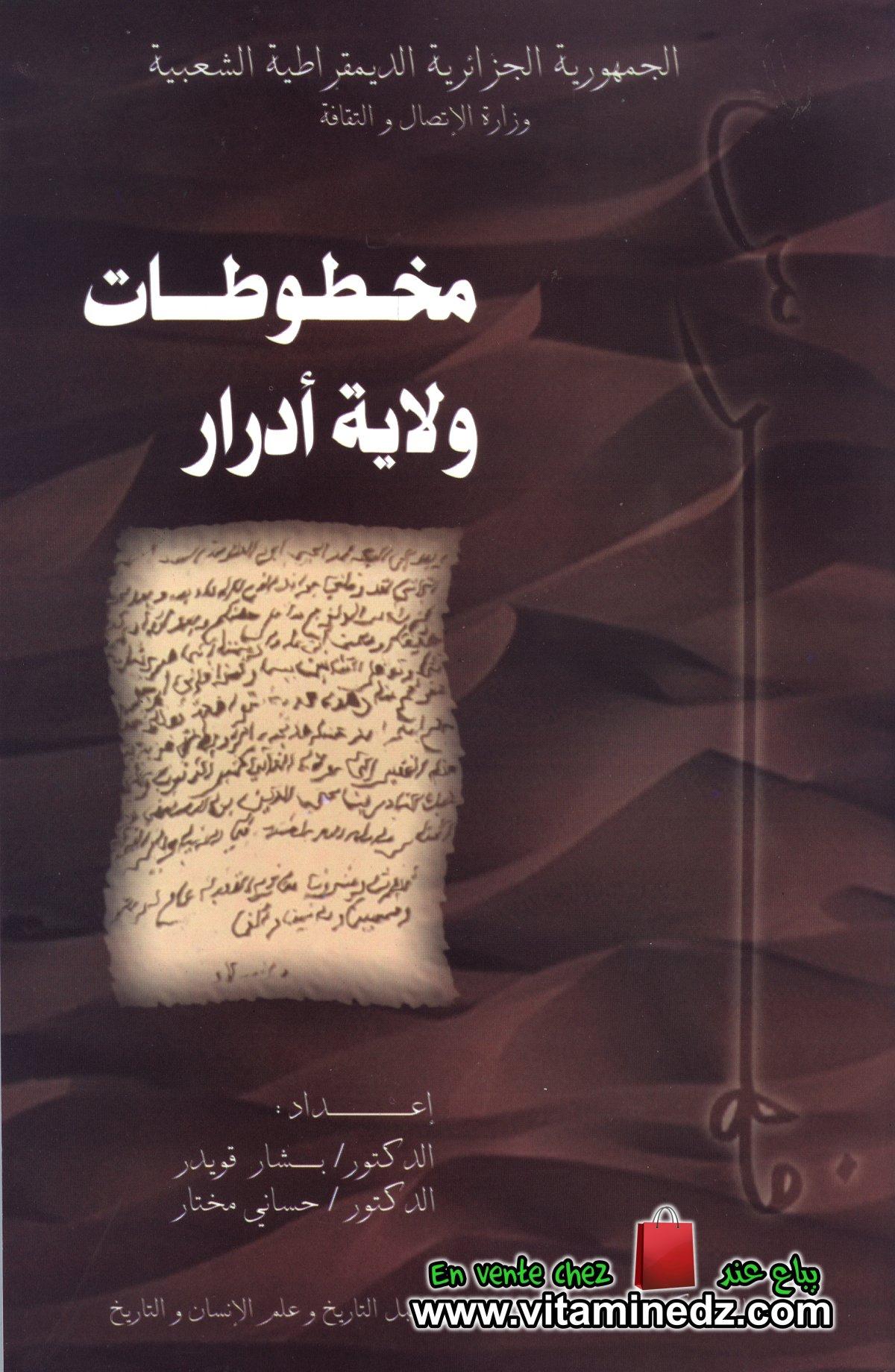 Bachar Kouider, Hassani Mokhtar : Manuscrits de la wilaya d'Adrar