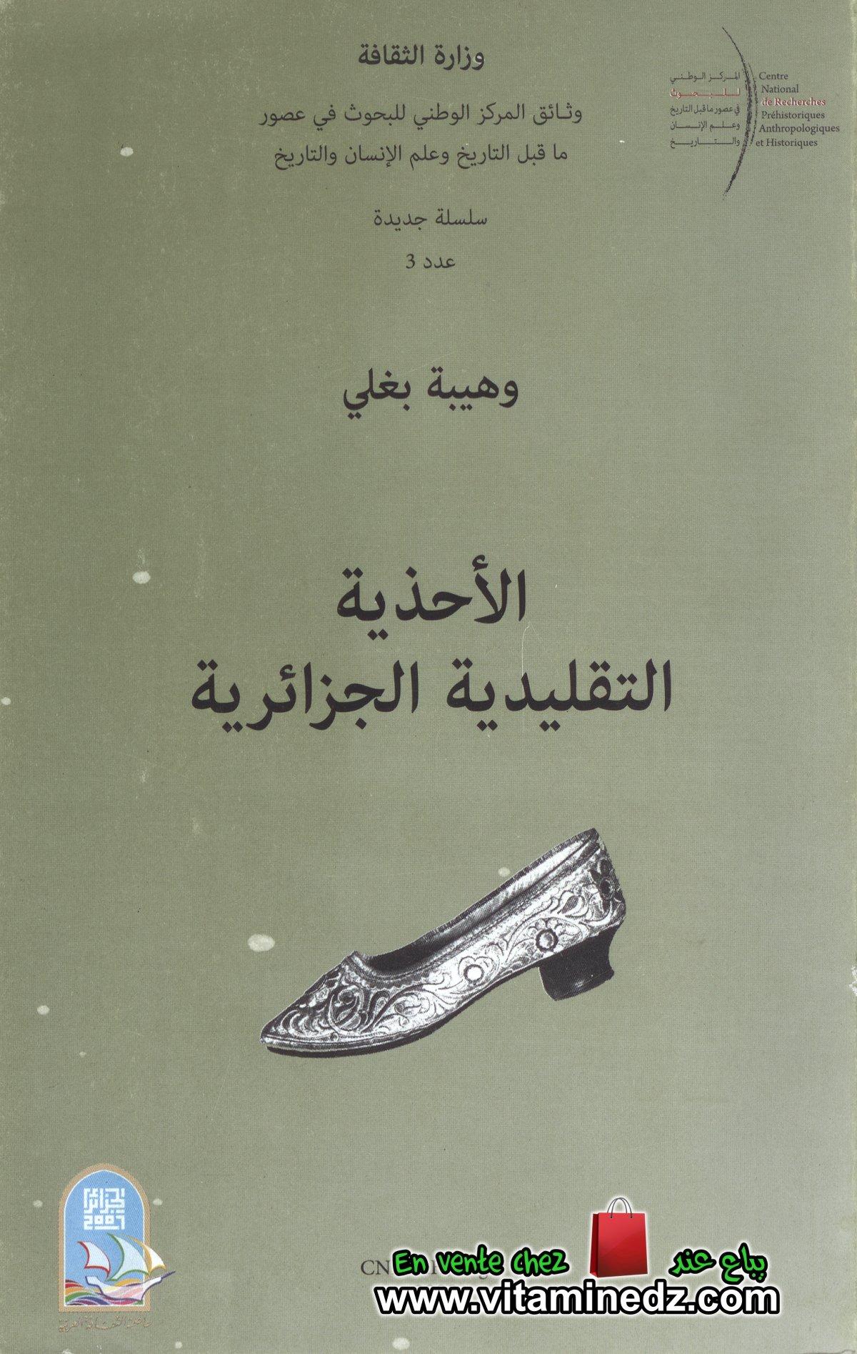 Wahiba Baghli - Les chaussures traditionnelles algériennes