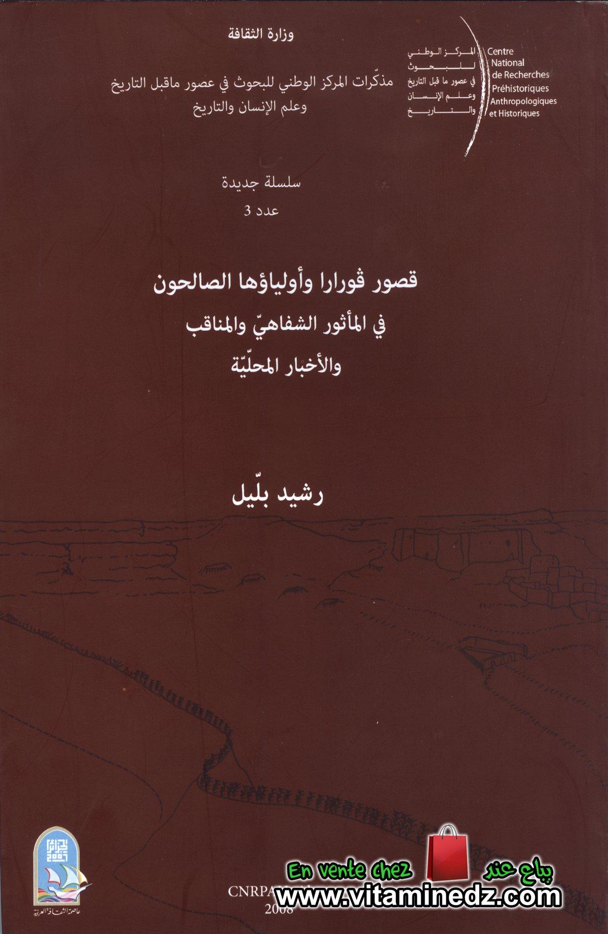 Rachid Bellil - Ksours du Gourara et ses saints