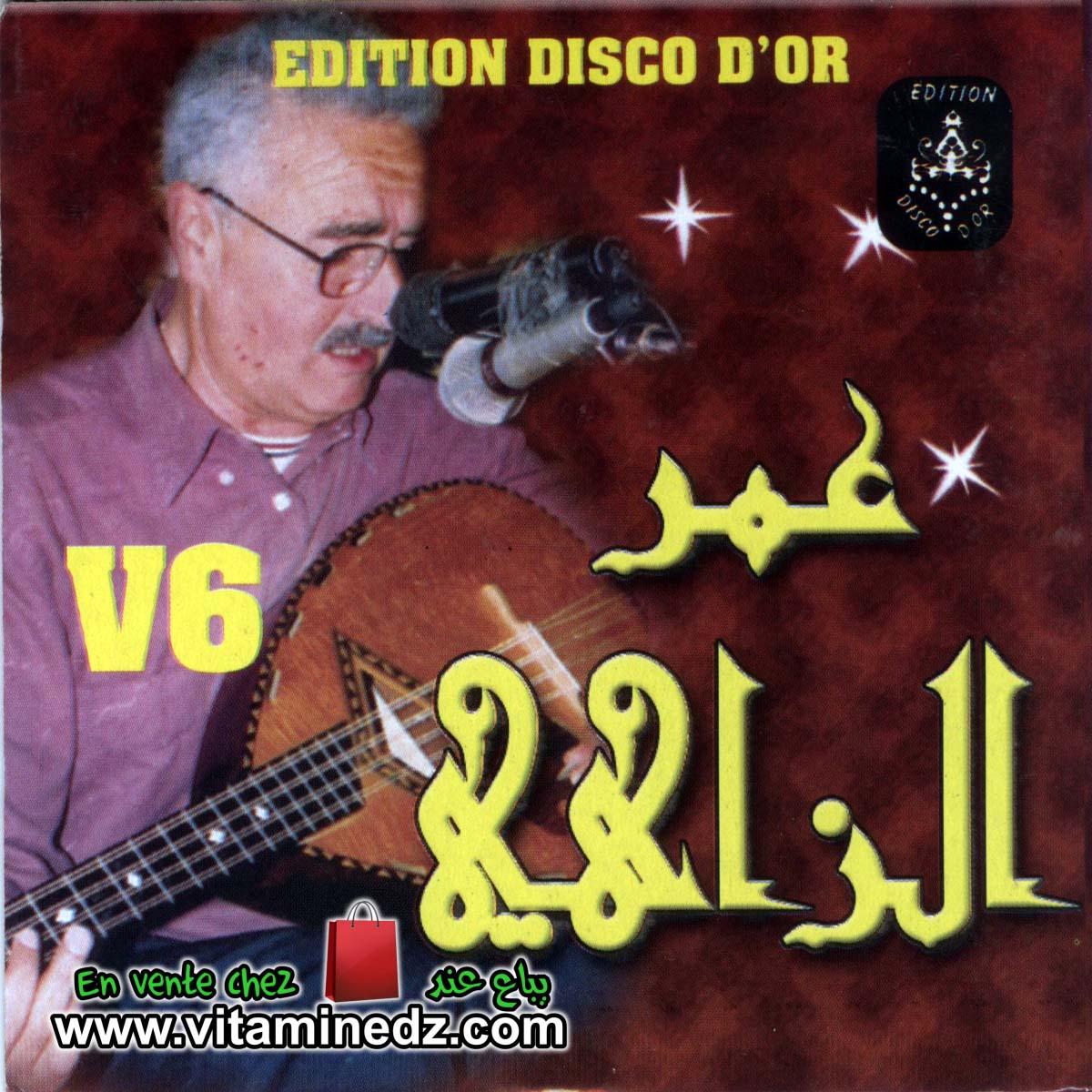 Omar Zahi- Zinouba Azeb ou el Mezaouedj (V6)