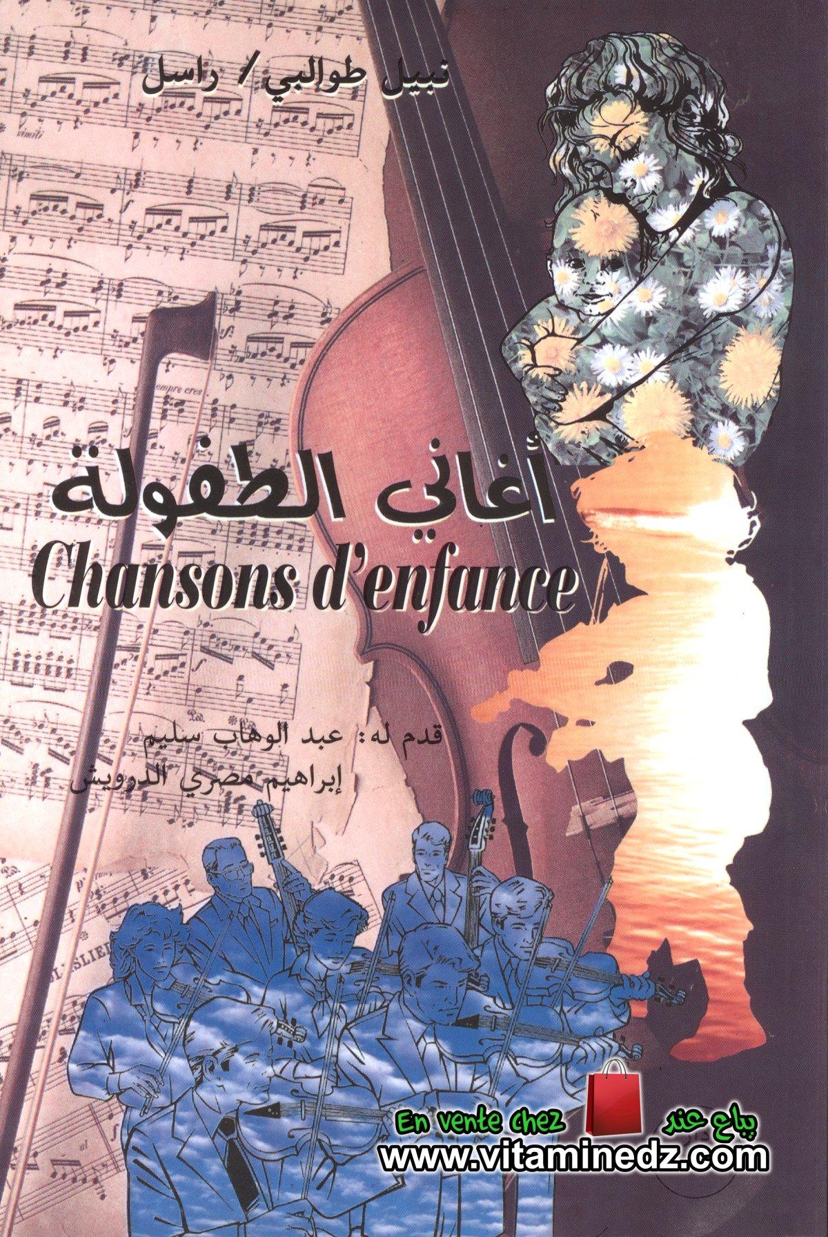 Nabil Toualbi - Chansons d'enfance