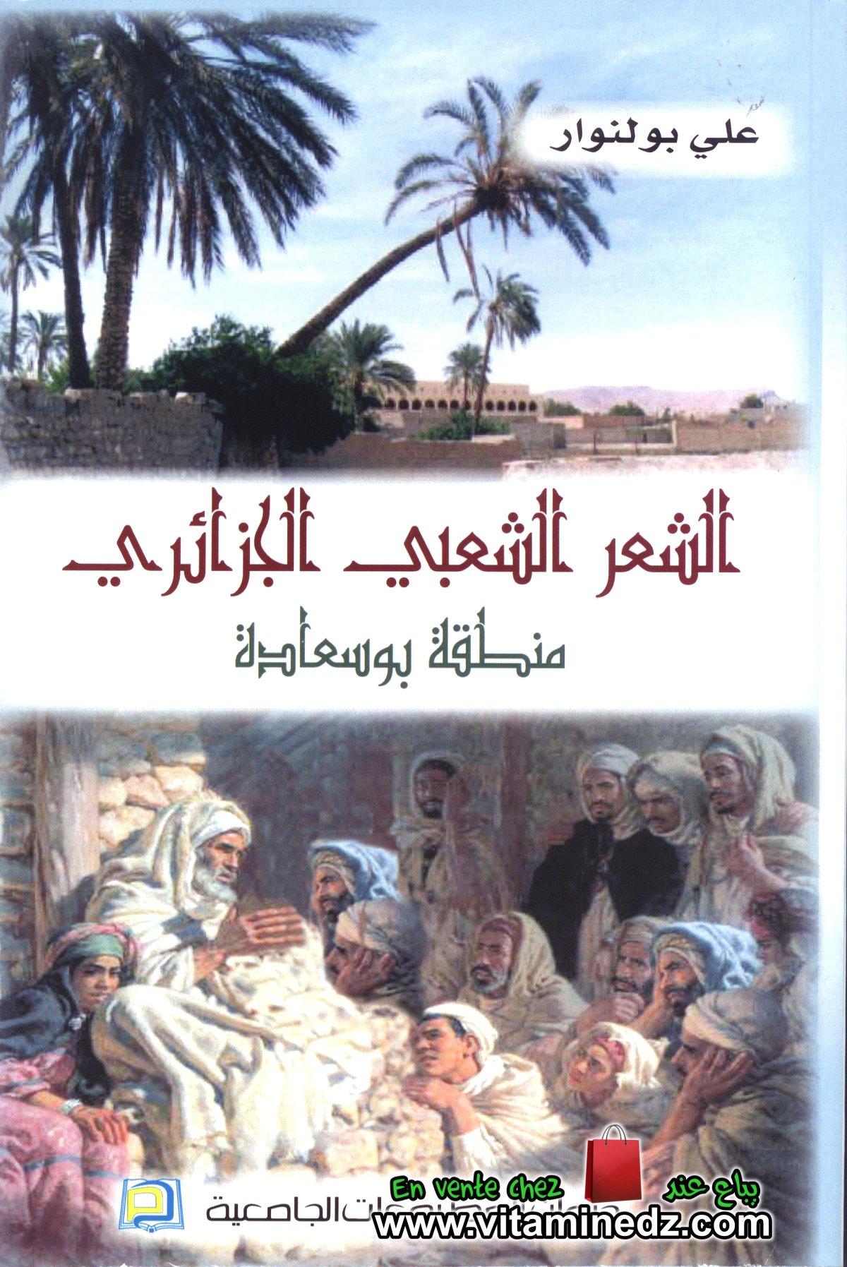 Ali Boulenoir - La poésie populaire algérienne (Région de Bousaada)