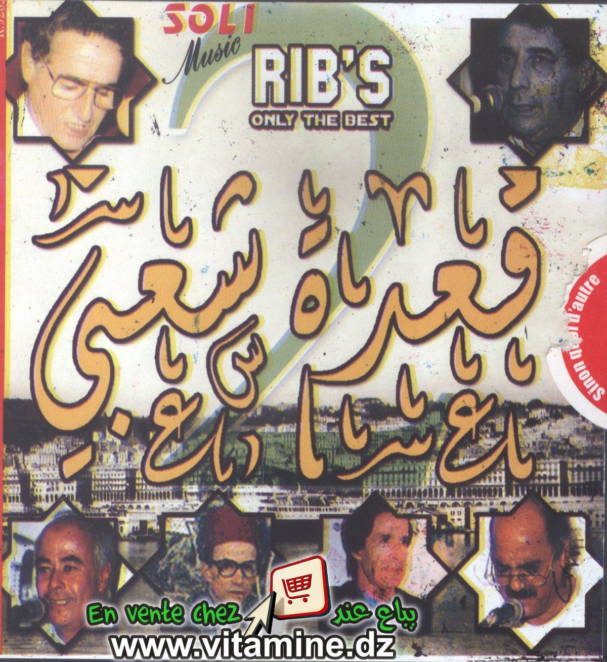 Kaâda chaâbi 2 (compilation)