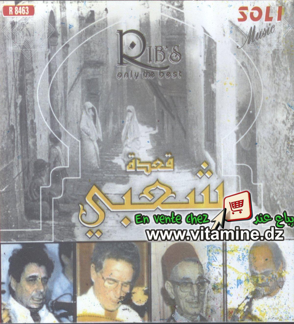 Kaâda chaâbi 1 (compilation)