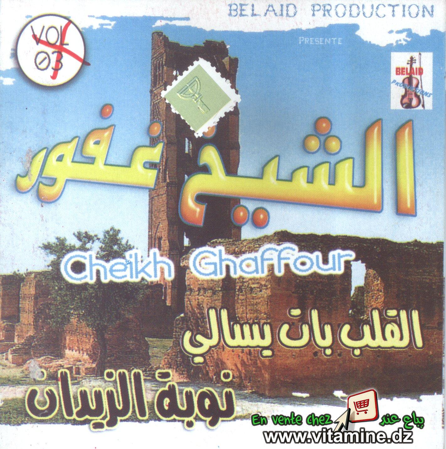Cheikh Ghaffour vol3