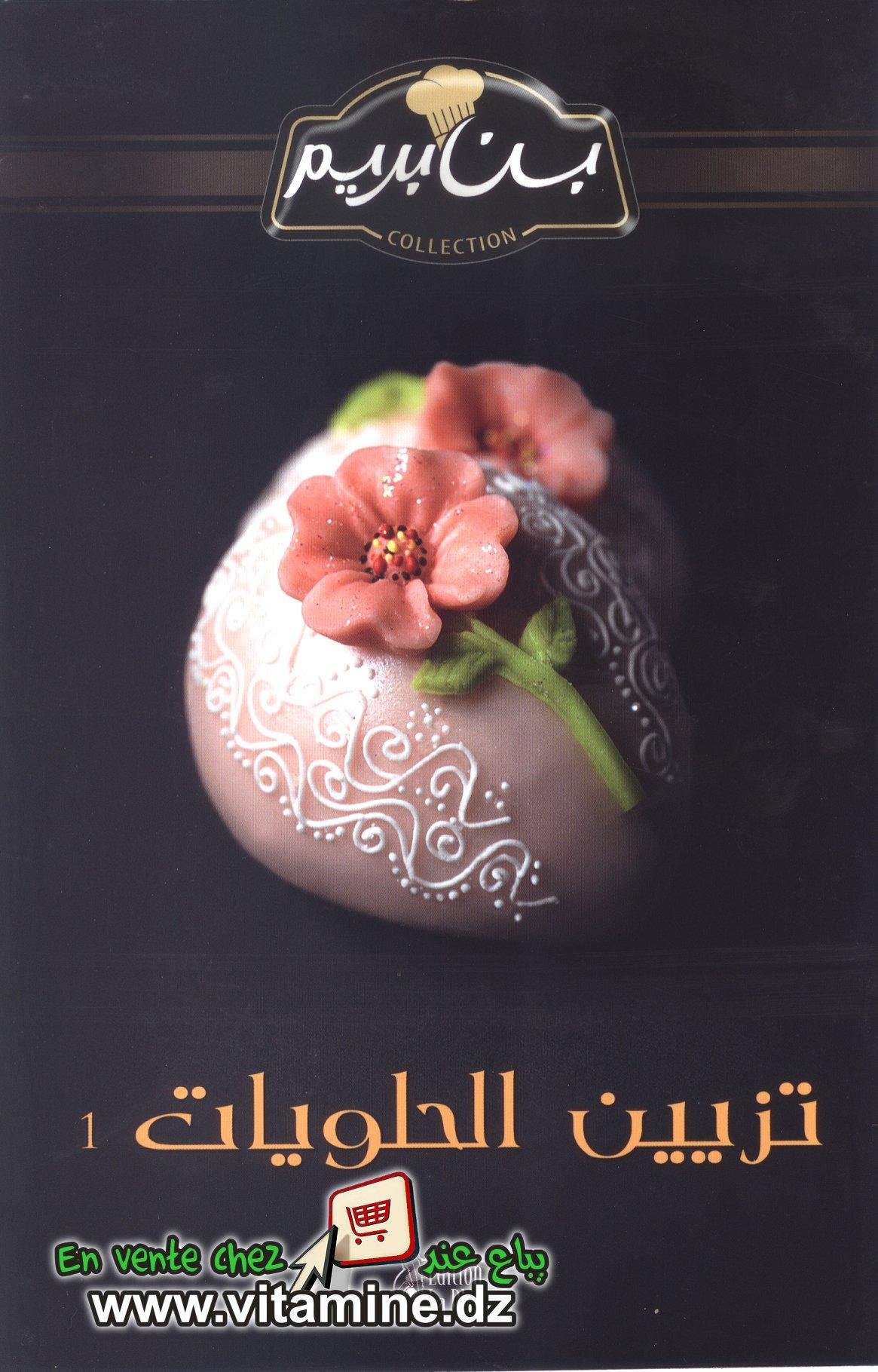 BENBERIM Saida - Tazyin El halawiyates