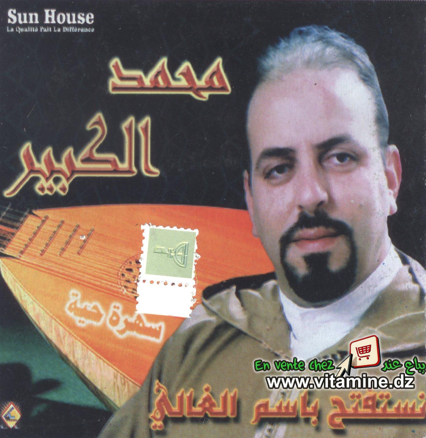 Mohamed El Kbir - nesteftah bismi El Ghali