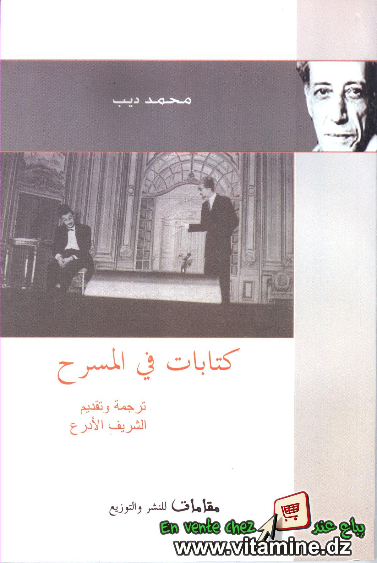 Mohamed Dib - Ecrits sur le théâtre