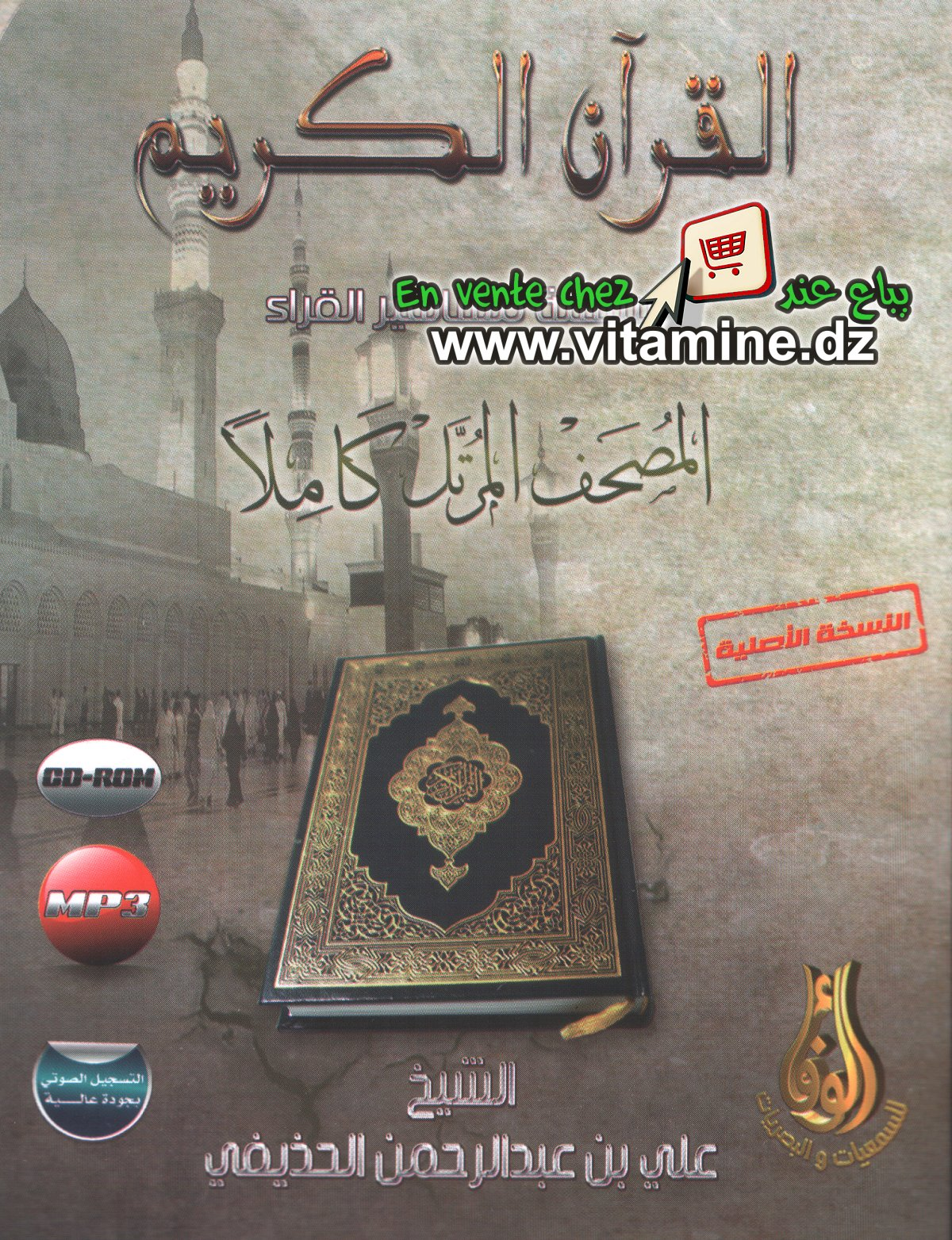 le coran 60 hizb
