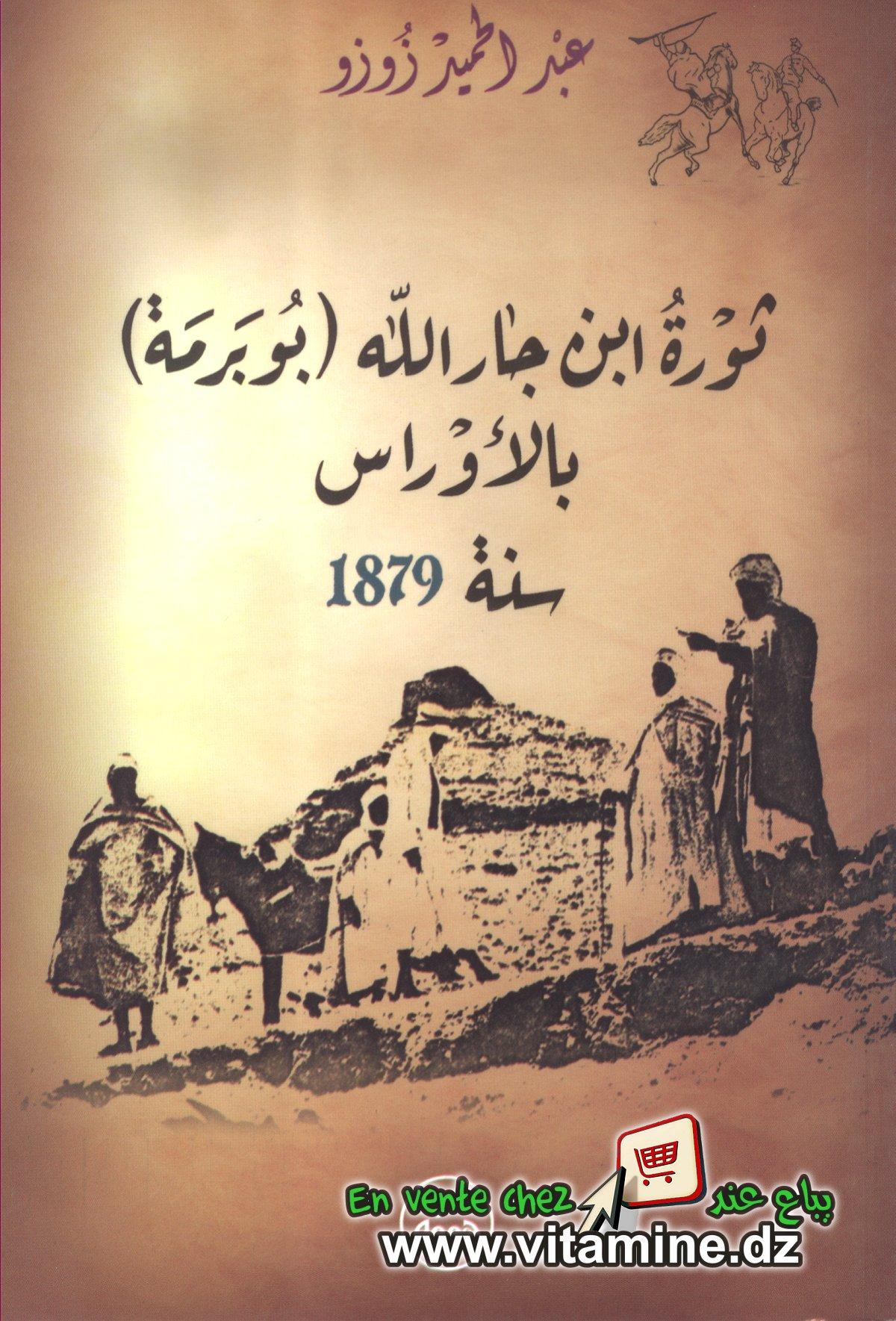 Abdelhamid Zouzou - L'insurrection de l'Aures 1879