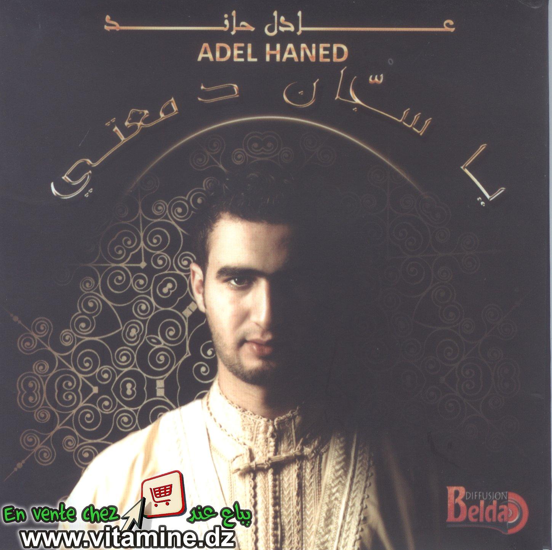 Adel Haned - ya sedjane demâati