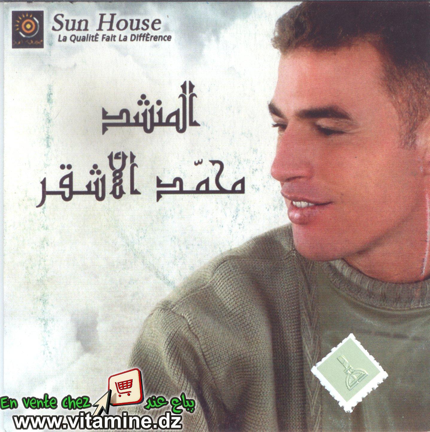 El mounchid  Mohamed El Achkar