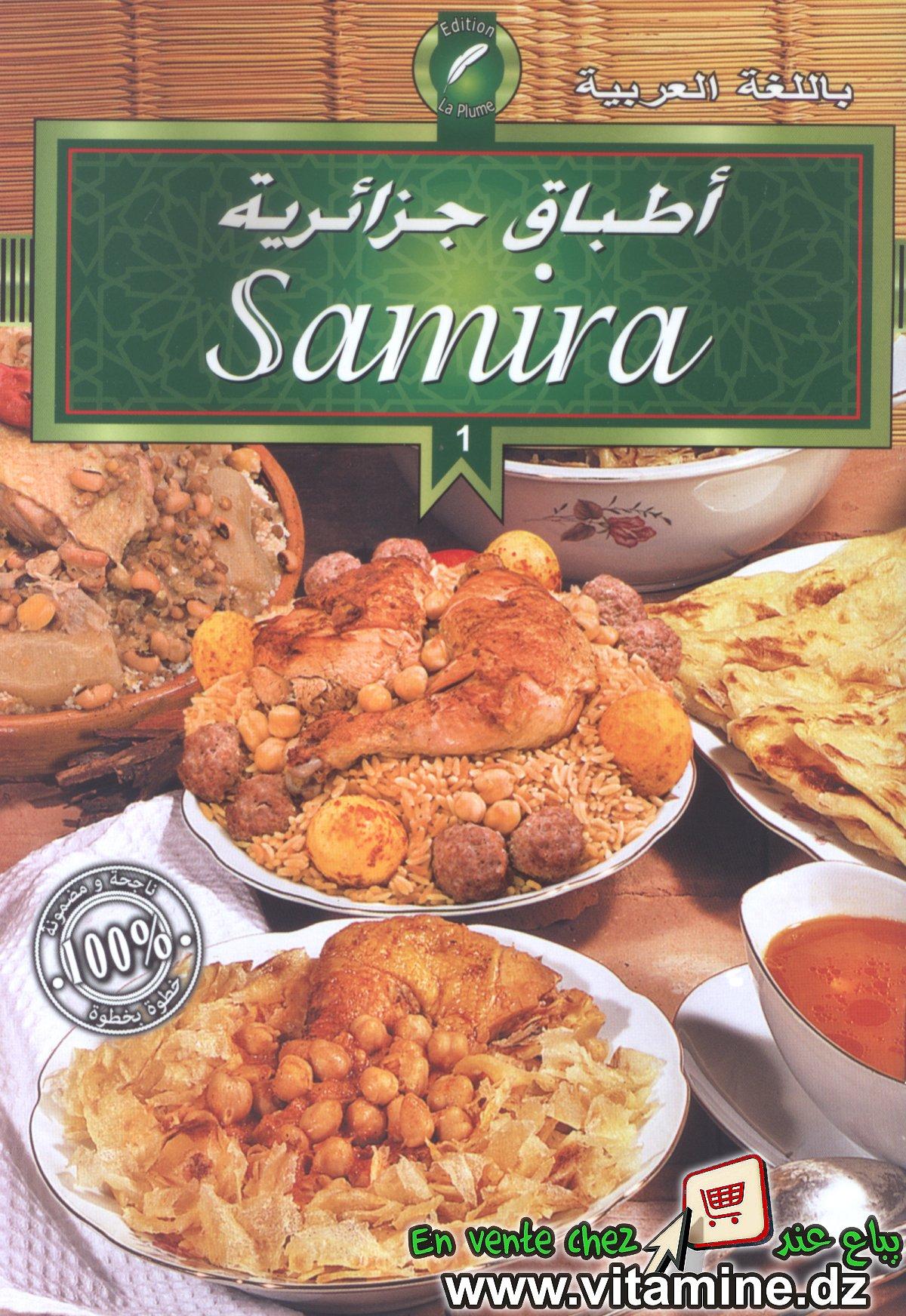Samira - Plats algériens (en arabe)