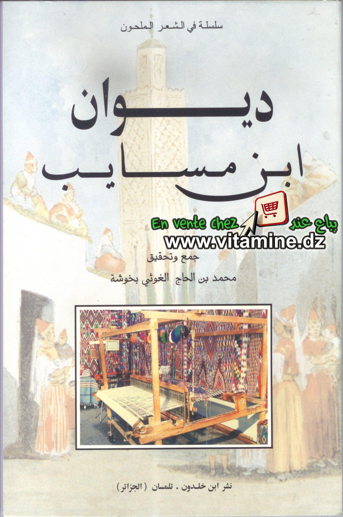 diwane - Ibn Mssayeb