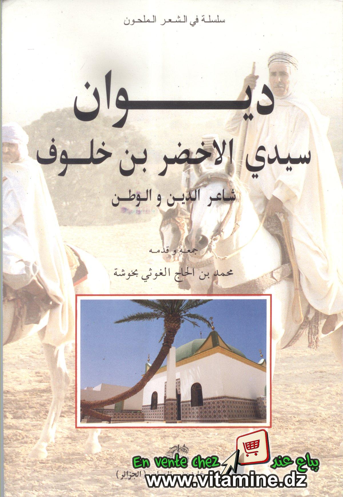Diwane  - Sidi El Akhdar Ben Khlouf