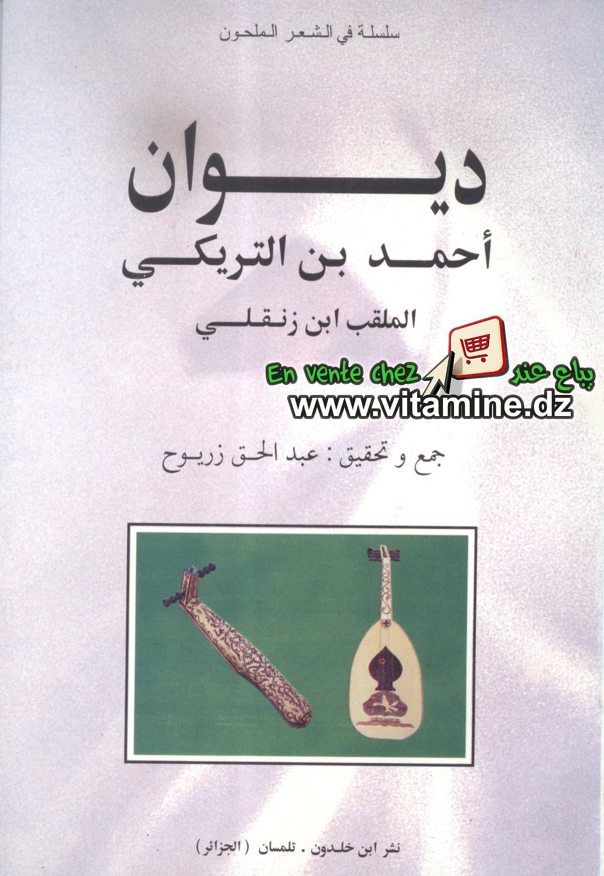 Diwane - Ahmed Ben Triki
