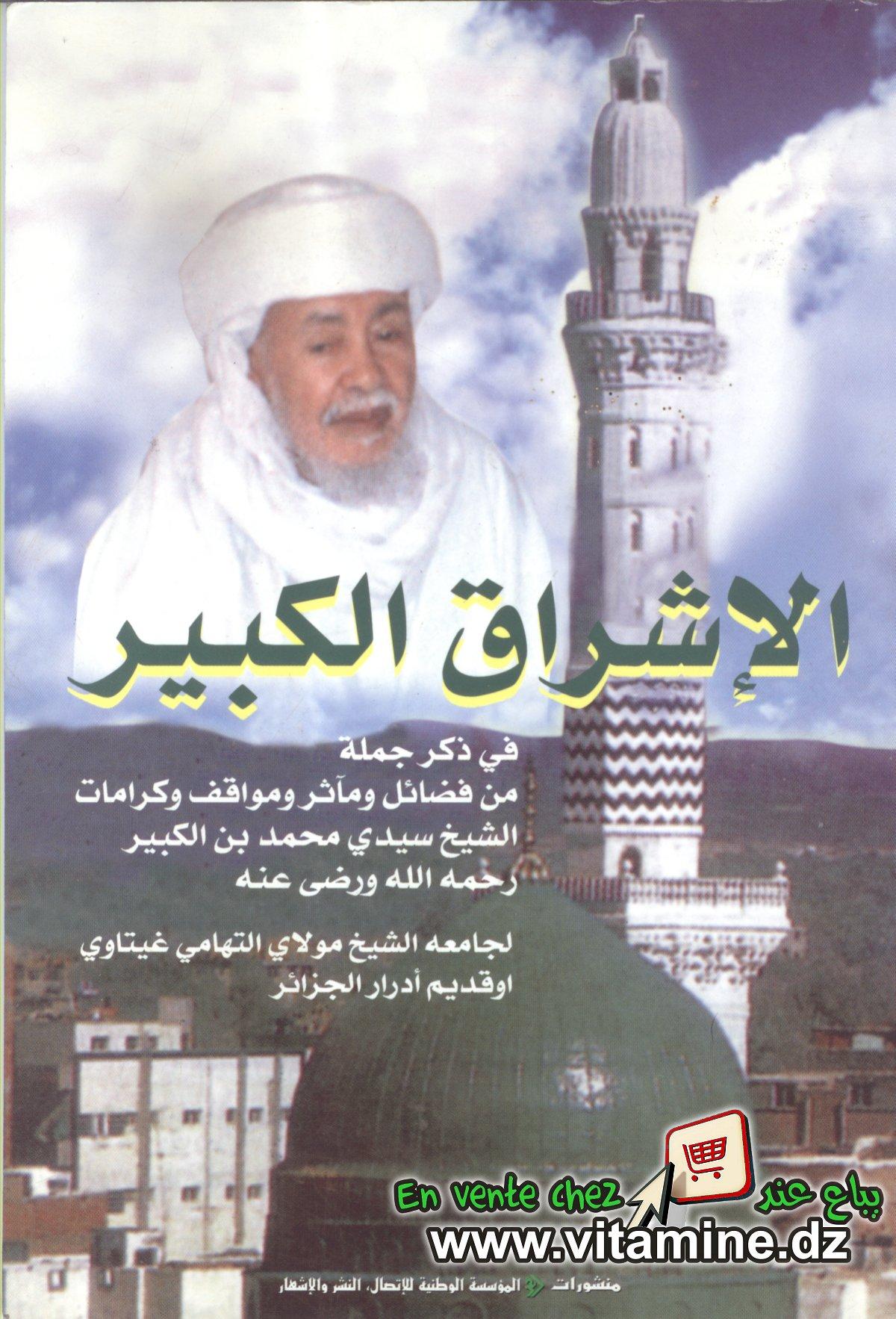 Cheikh Moulay Taahami - Al-ichraq al-kabir