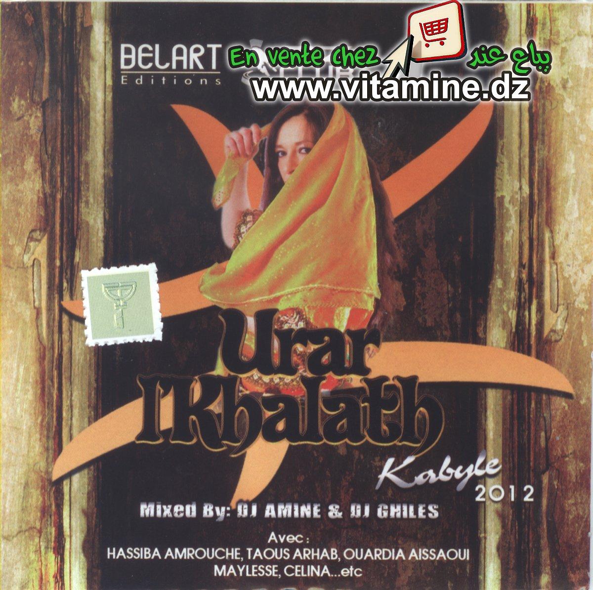 Urar l'khalath - compilation