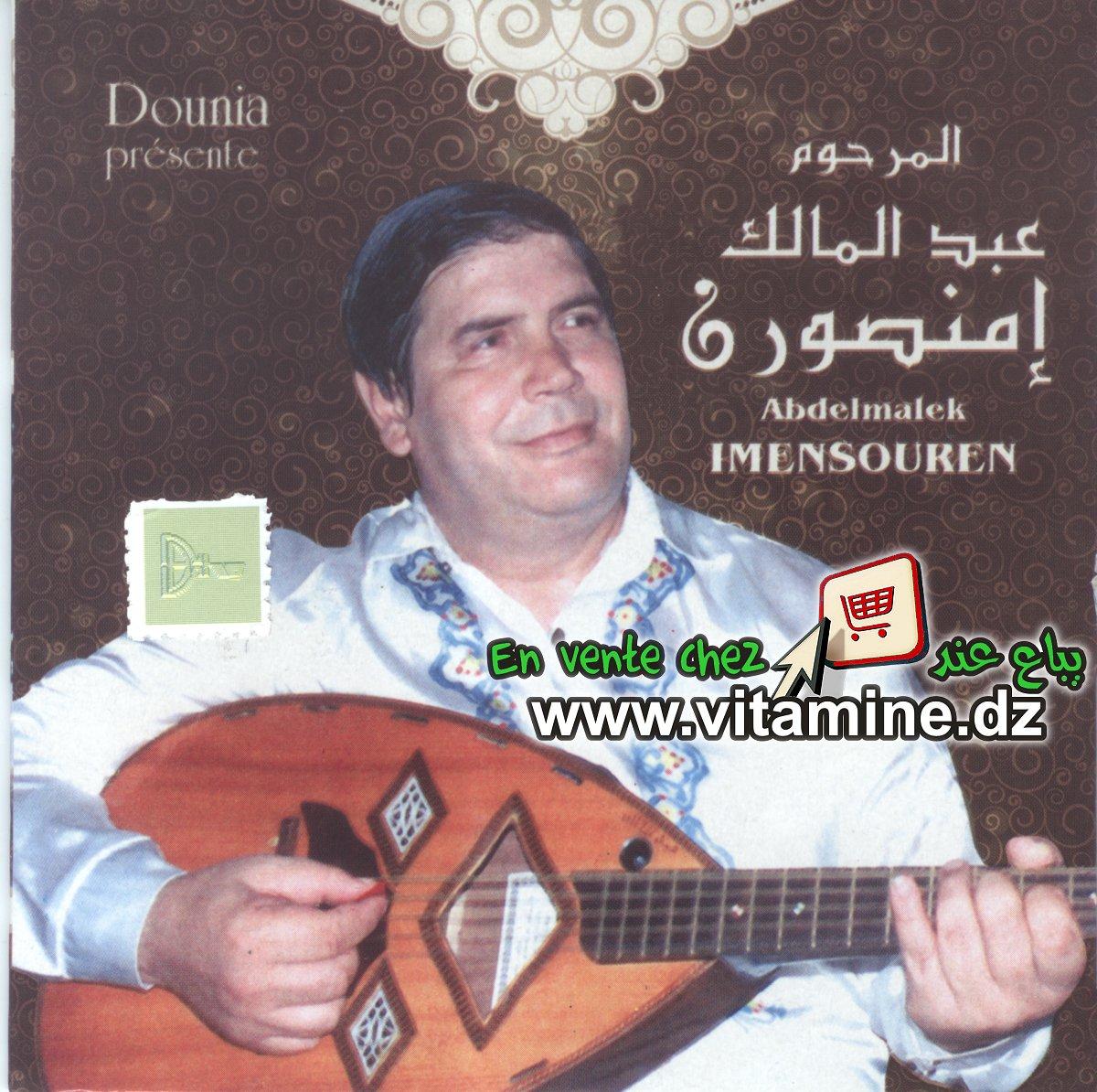 Abdelmalek Imensouren - L'histoire du croyant et l'infidèle