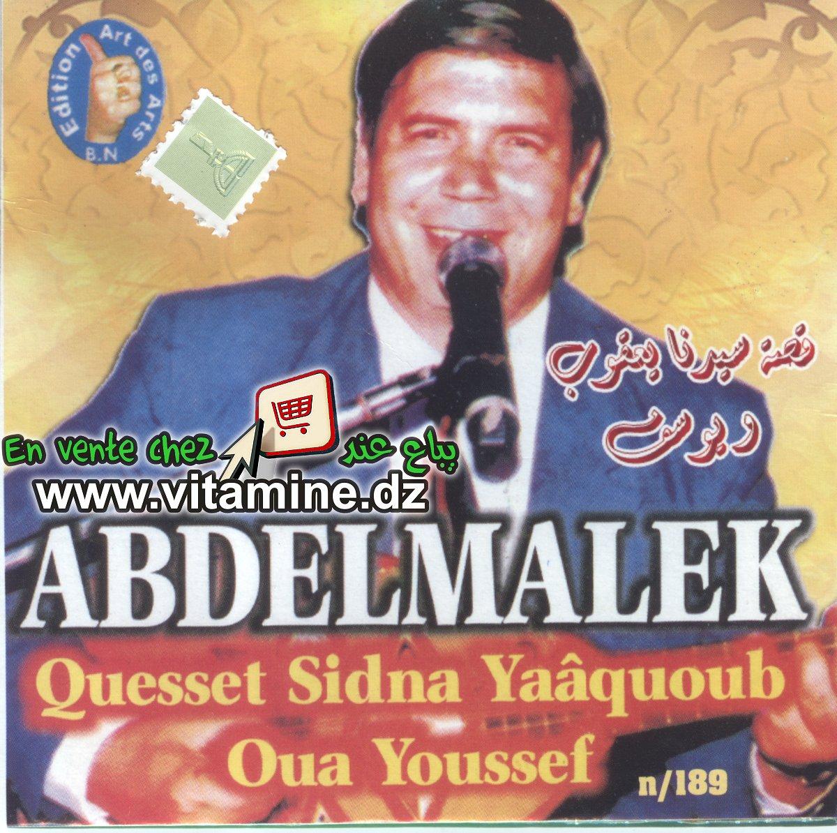 Abdelmalek Imensouren - Quesset sidna Yaâquoub oua Youssef