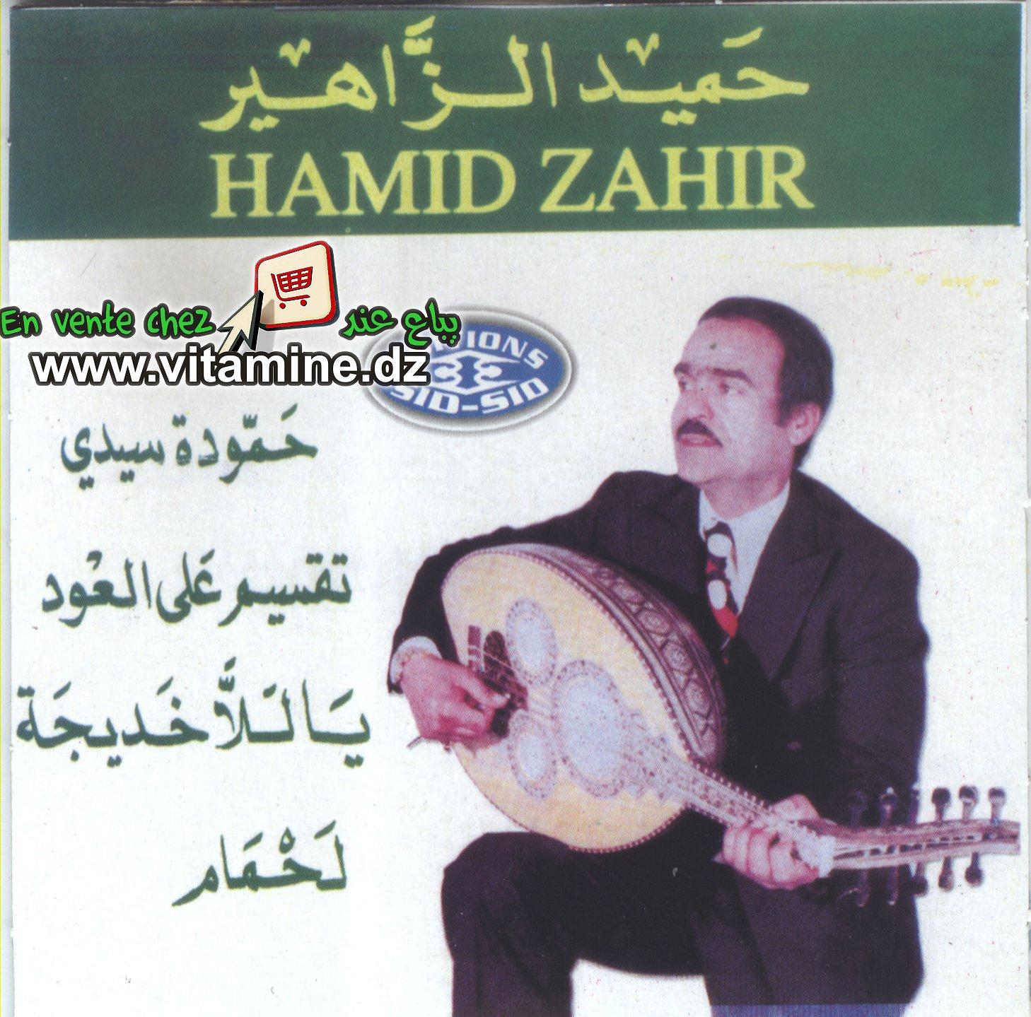 حميد الزاهر - كومبيلاسيون 2
